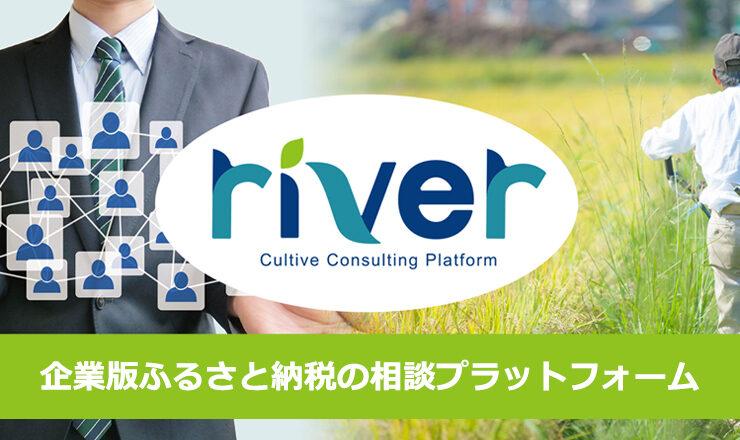 企業版ふるさと納税を活用した地域課題解決プラットフォーム river